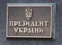 Стипендія Президента України