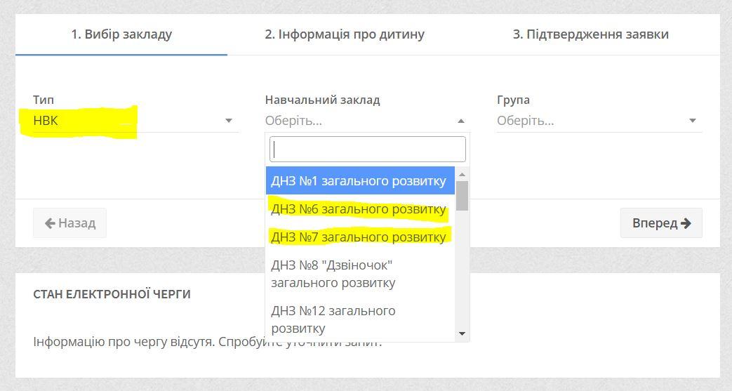 """Скрин: якщо обрати тип закладу """"НВК"""", то стають доступними дитсадки"""