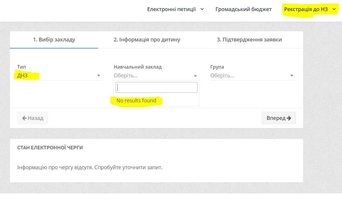 Скрин - реєстрація в ДНЗ працює погано