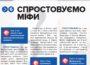 Спростування міфів щодо викладання мов нацменшин і української в школах