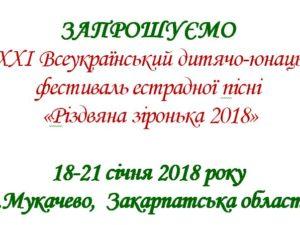 Запрошення на фестиваль