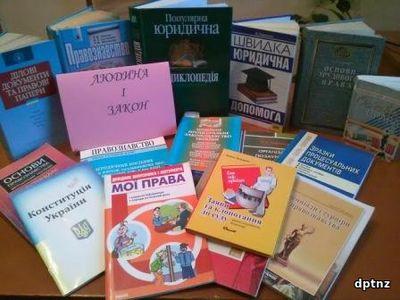 Виставка праць із правознавства