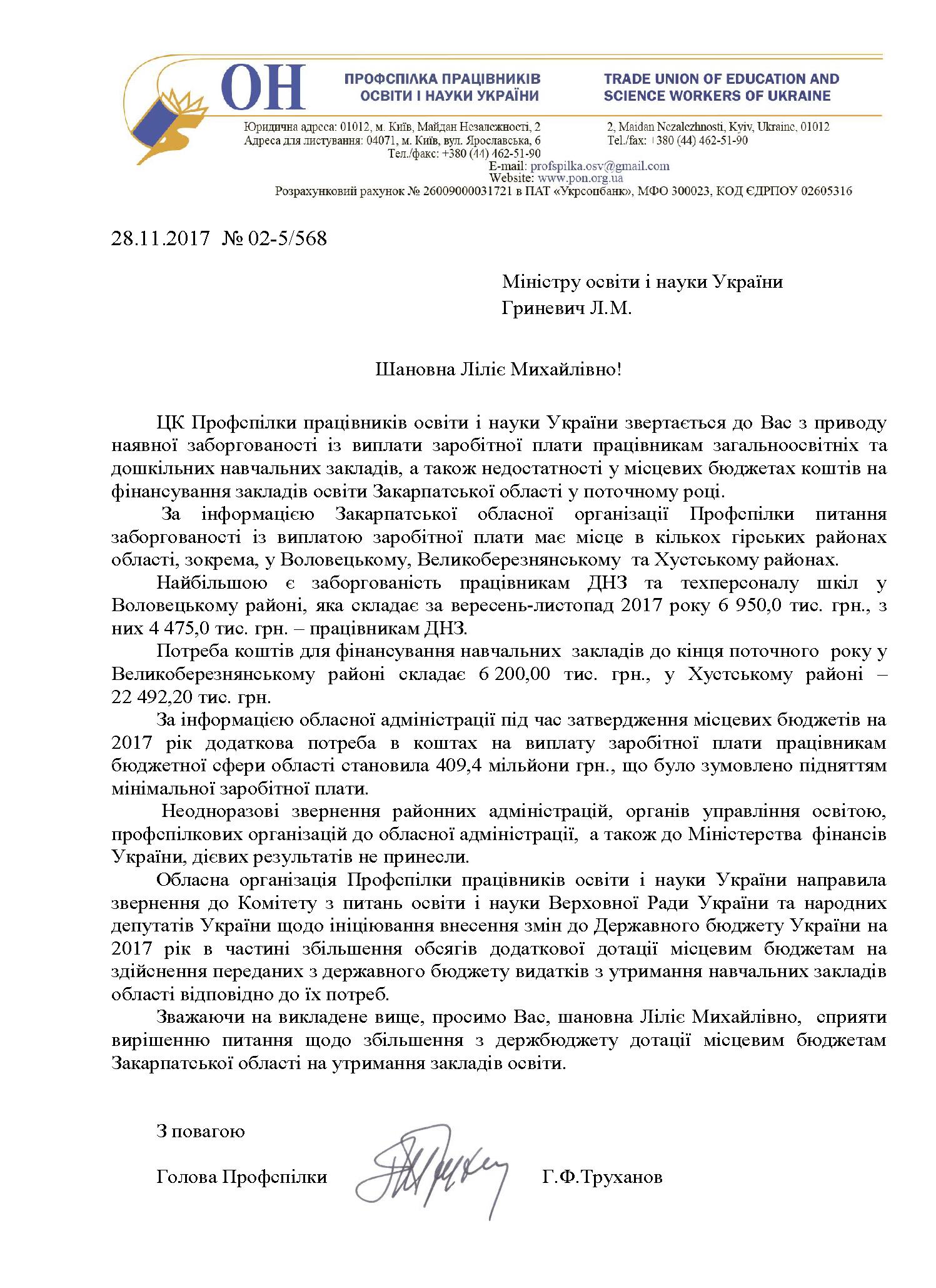 Звернення голови профспілки працівників освіти і науки України до міністра Лілії Гриневич