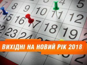 Вихідні-2018