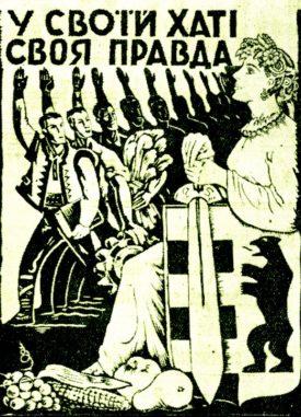 У своїй хаті своя правда. Плакат періоду Карпатської України