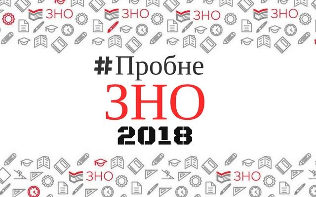 Реєстрація на пробне ЗНО-2018