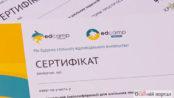 (Не)конференція EdCamp відбудеться на Закарпатті