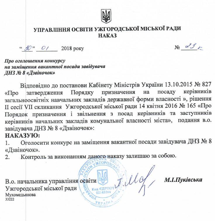 Наказ - вакансія ДНЗ в Ужгороді