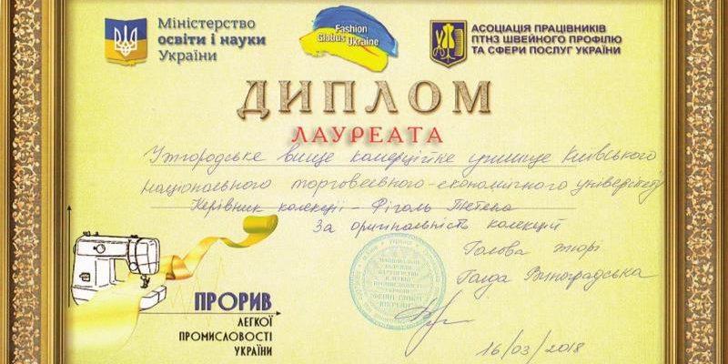 Диплом для представників вищого комерційного училища