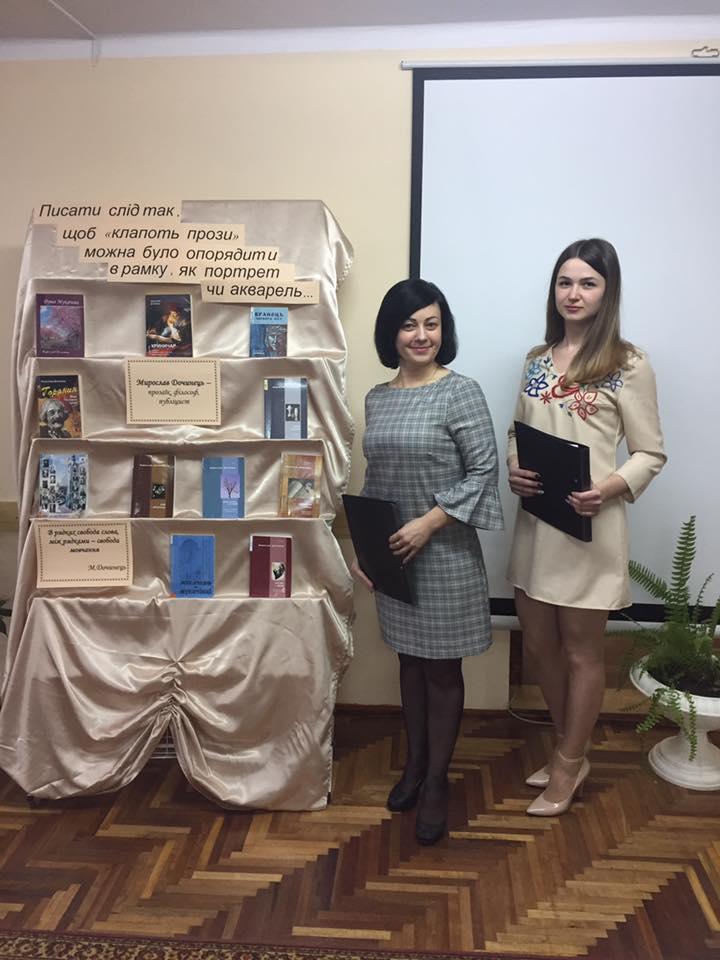 Ведучі - біля виставки книг Мирослава Дочинця