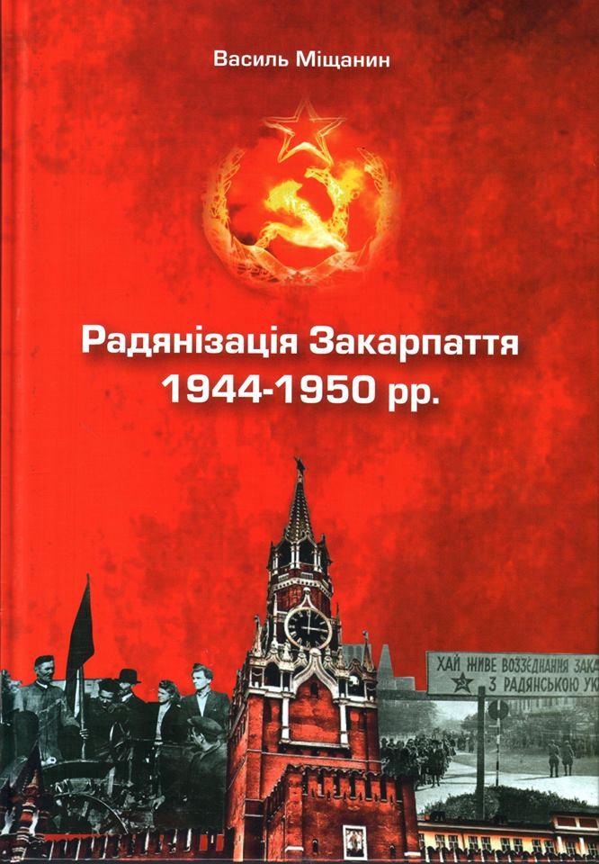 Василь Міщанин, «Радянізація Закарпаття 1944–1950 рр.»