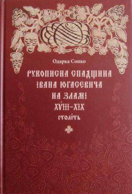 Обкладинка книжки, опублікованої за сприяння управління культури Закарпатської ОДА