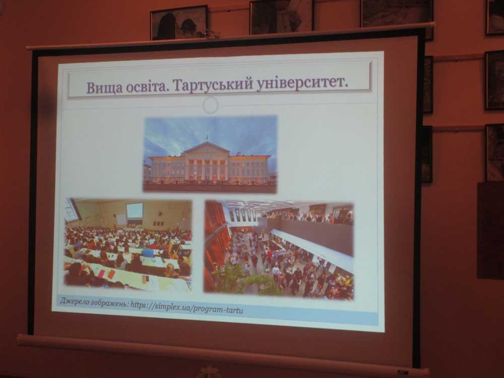 Тартуський університет