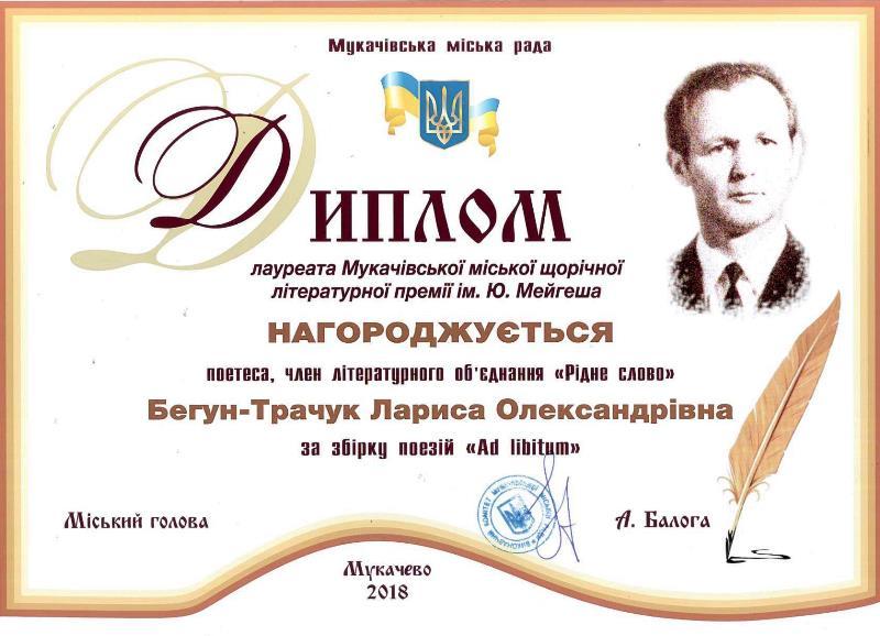 Диплом Бегун-Трачук Л.О.