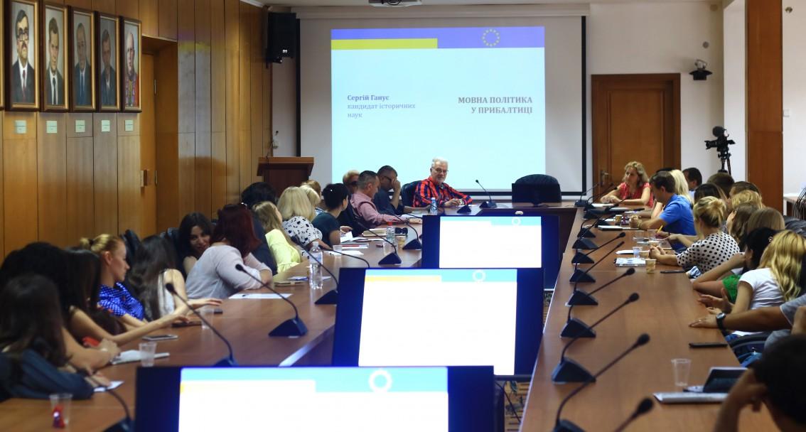 Круглий стіл «Мовна політика в полілінгвальному суспільстві: досвід Європейського Союзу»