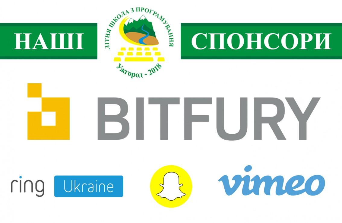 Спонсори Літньої школи з програмування в Ужгороді 2018