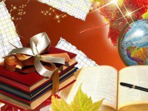День знань, навчання, 1 вересня