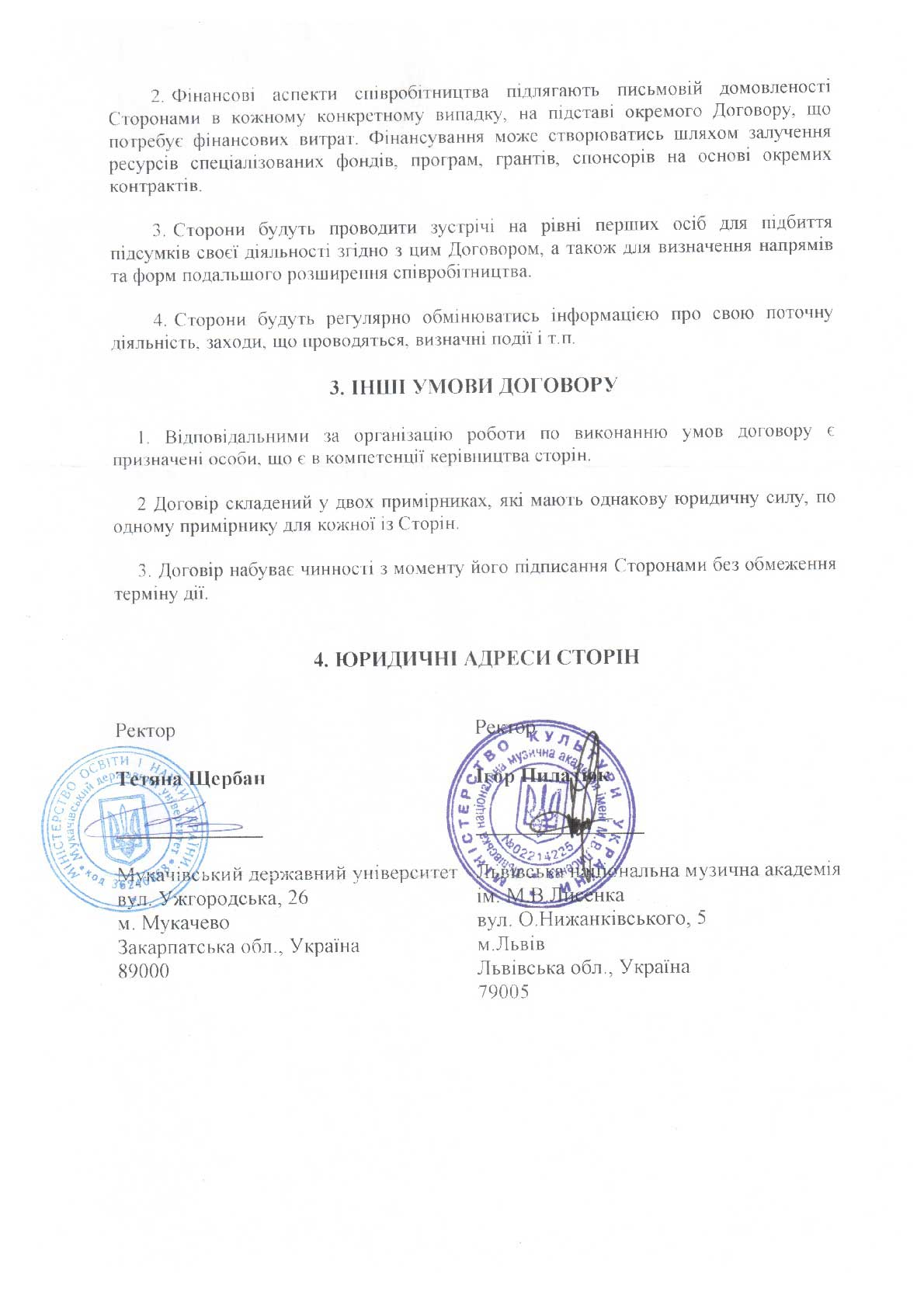 Договір про співпрацю між Мукачівським університетом та Львівською академією мистецтв