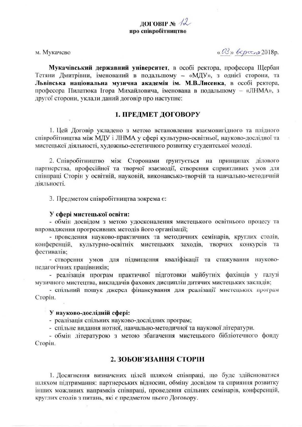 Договір про співпрацю між Мукачівським університетом та Львівською музичною академією