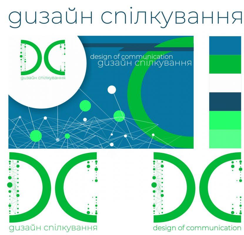 Логотип «Дизайну спілкування»