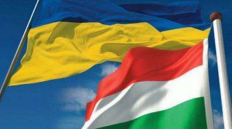 Україна - Угорщина