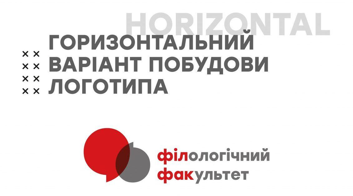 З брендбуку, розробленого Анастасією Нечипорук