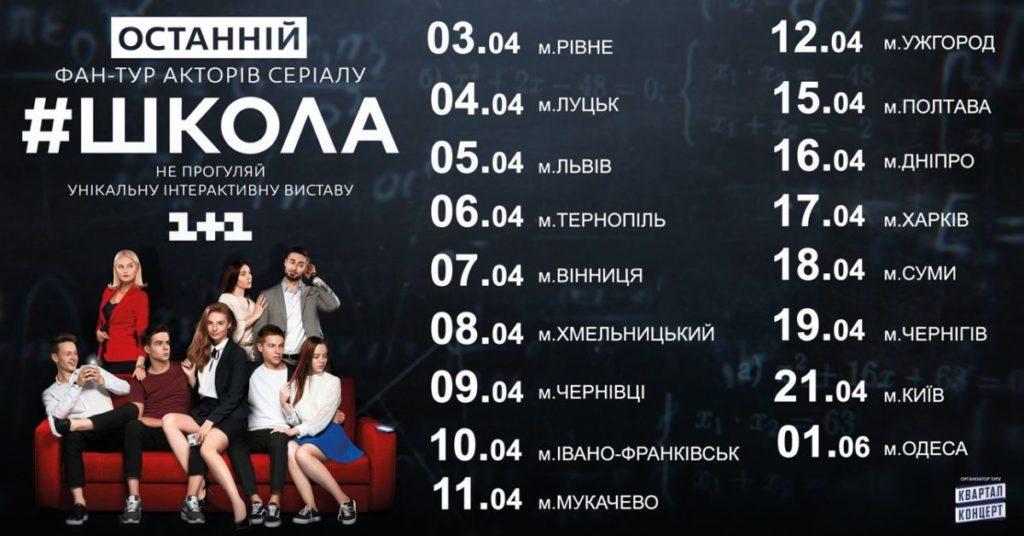 """Афіша - турне акторів серіалу """"Школа"""" по Україні"""