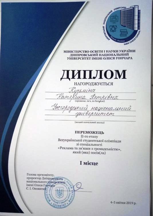 Диплом Катерини Кузьміної