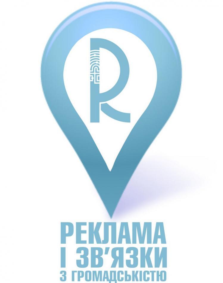 Реклама і зв'язки з громадськістю в УжНУ