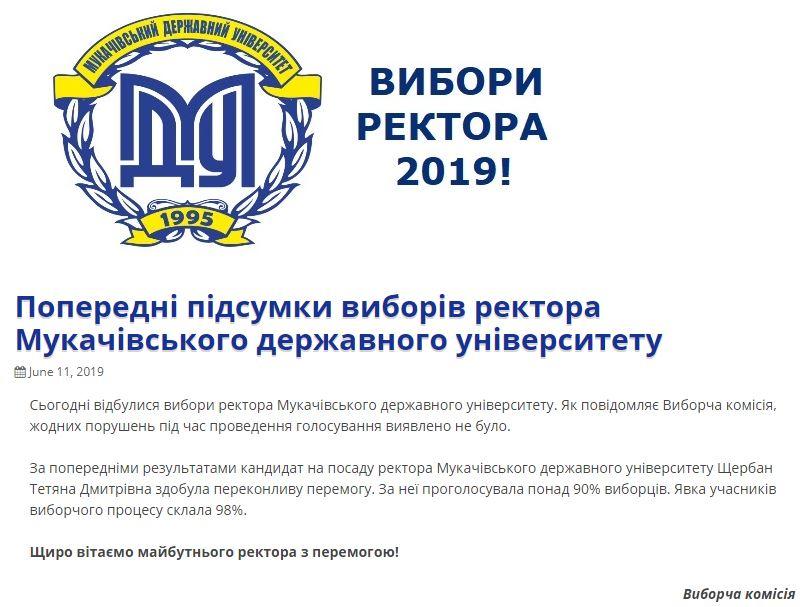 Вибори ректора МДУ - скриншот публікації з офіційного сайту університету