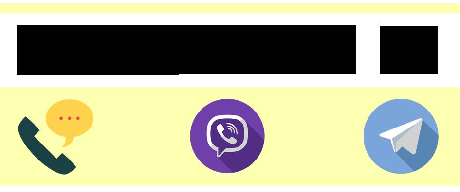 Номер телефону Дискурсу