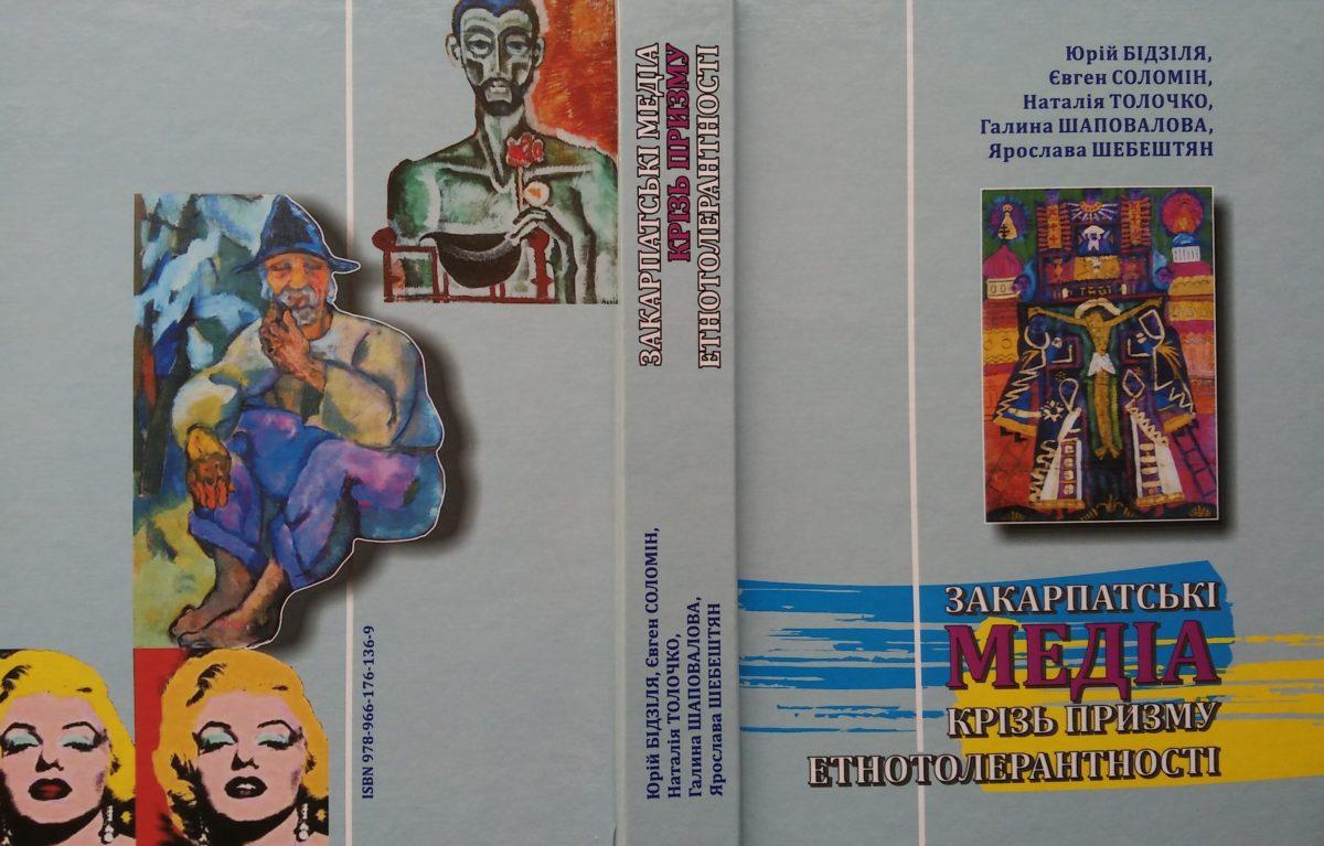 Закарпатські медіа крізь призму етнотолерантності