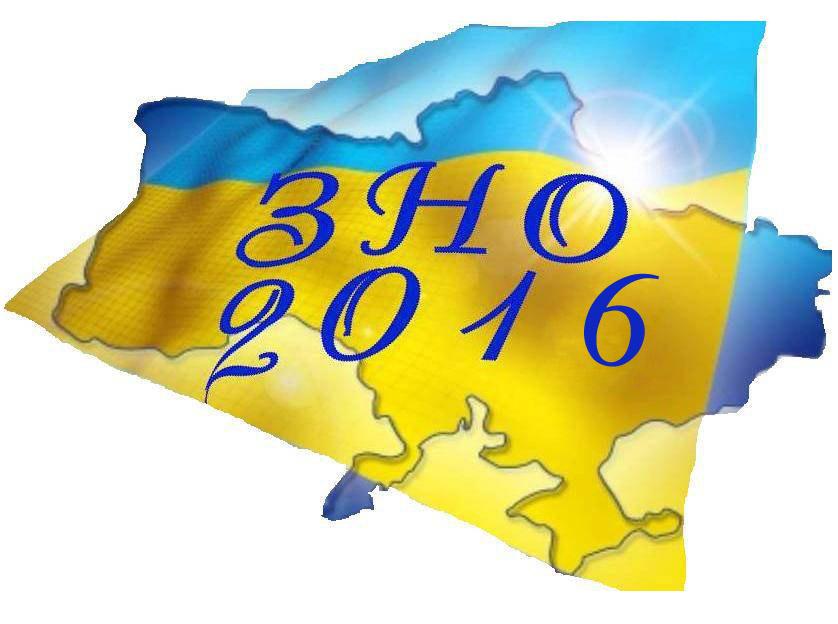 Програма ЗНО-2016