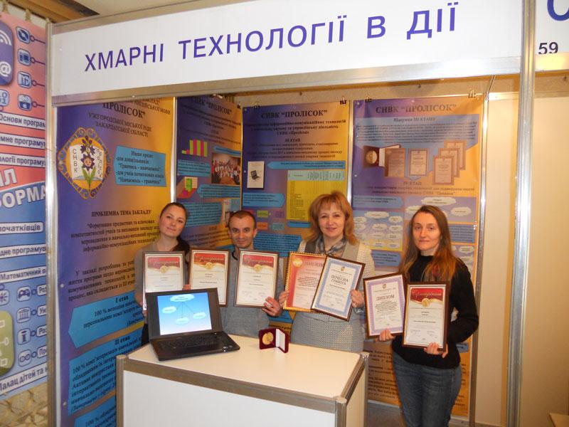 Ужгородці на виставці у Києві