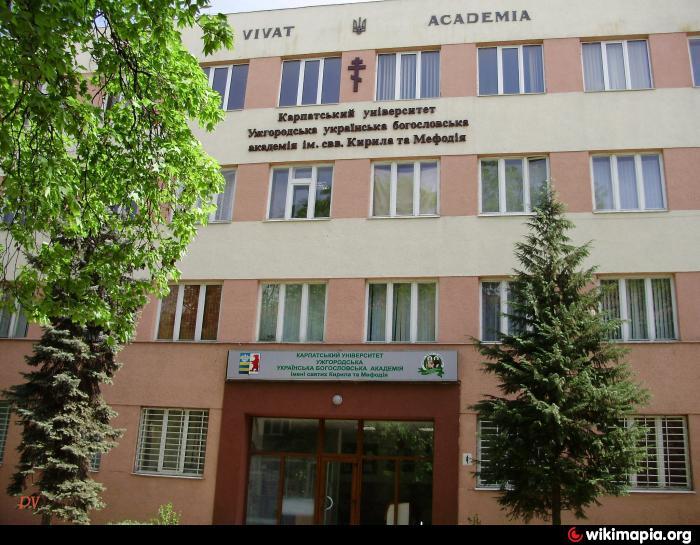 Карпатський університет імені Августина Волошина