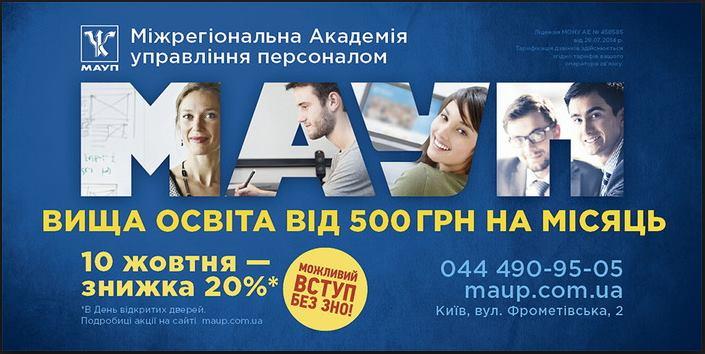 Реклама МАУП