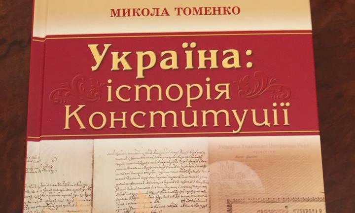 """Книга Миколи Томенка """"Україна: історія Конституції"""""""
