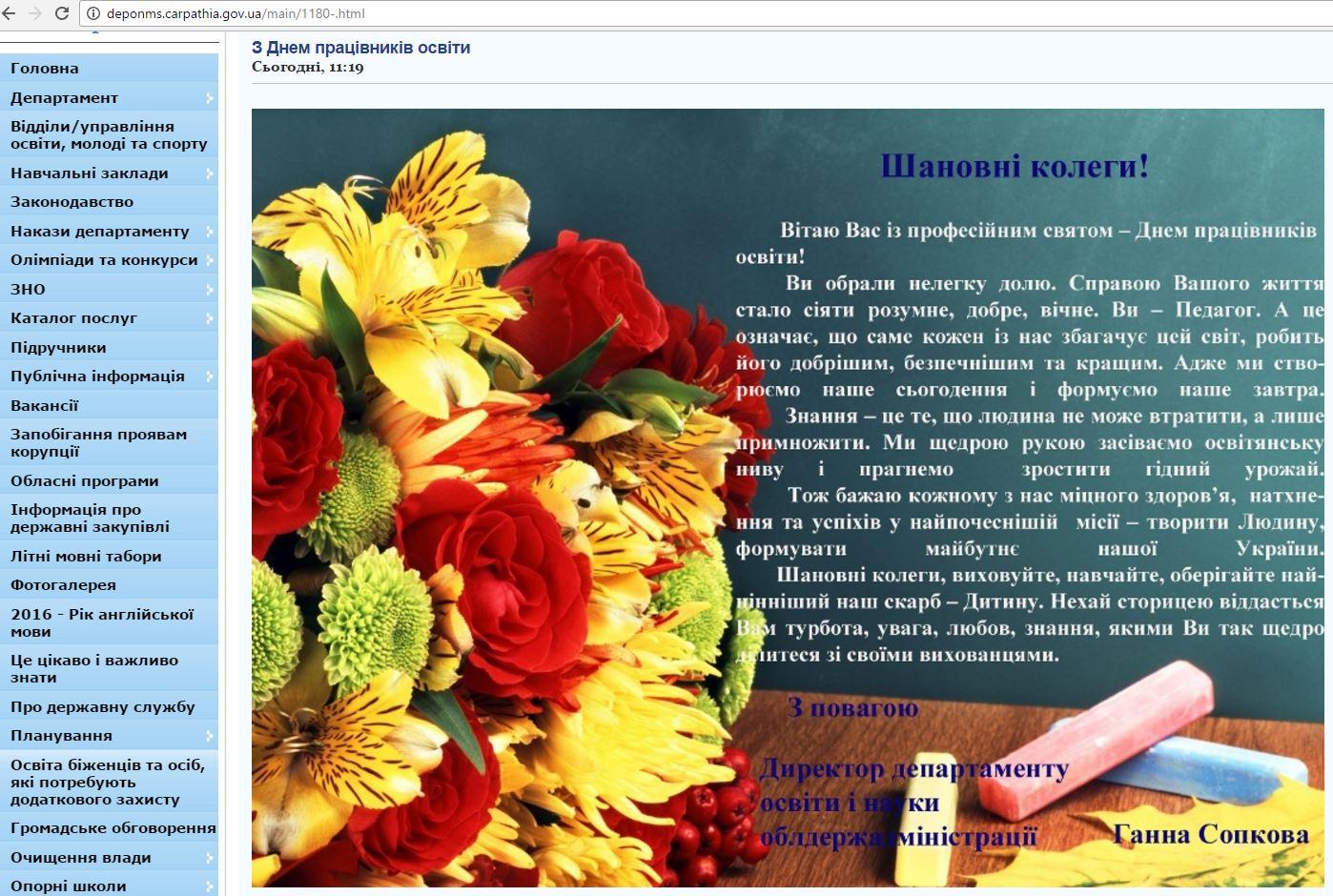 Привітання на сайті департаменту освіти і науки Закарпатської ОДА