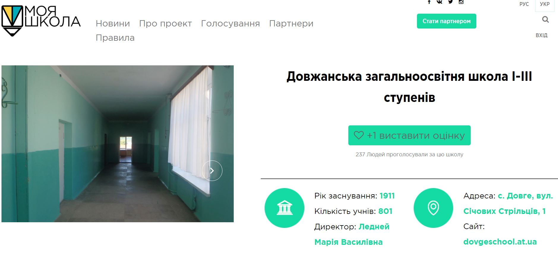 "Довжанська ЗОШ бере участь у всеукраїнській акції ""Моя школа"""