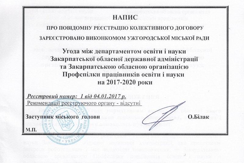 Напис про повідомну реєстрацію колективного договору