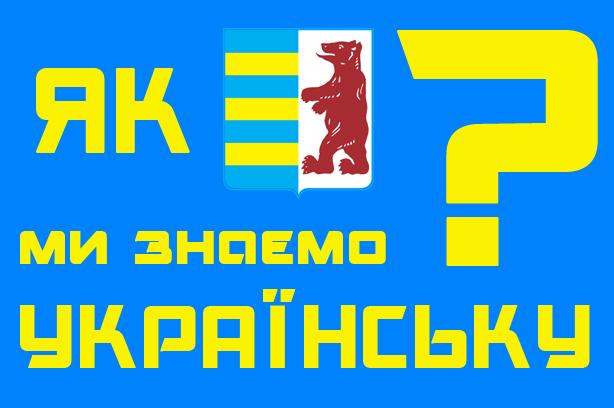 Як ми знаємо українську?