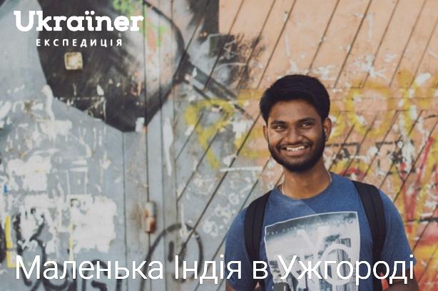 Індійські студенти в Ужгороді