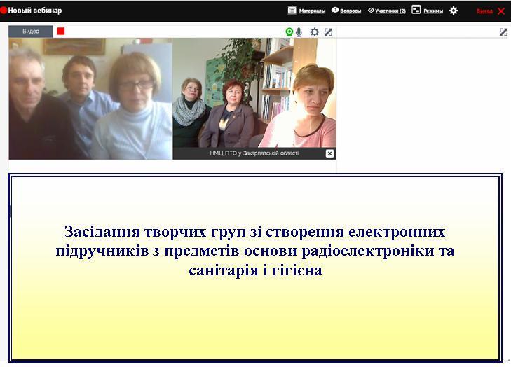 Засідання творчої групи з розроблення електронних підручників відбулося в онлайн-режимі