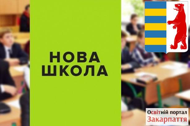 Нова українська школа на Закарпатті