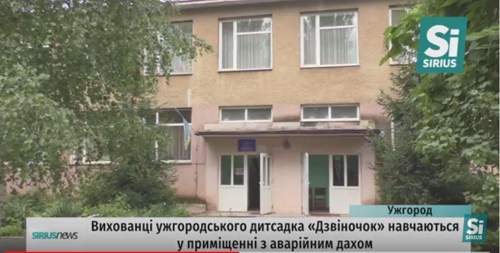 У ДНЗ № 8 Ужгорода тече дах