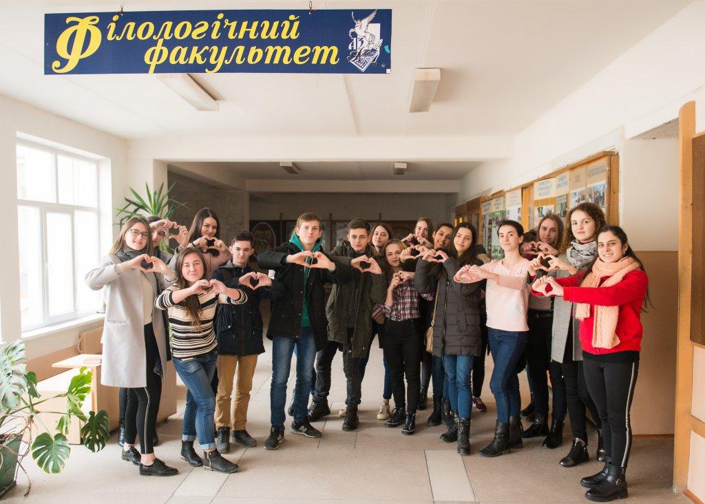 Студенти філологічного факультету УжНУ
