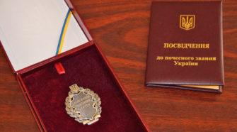 Заслужений працівник освіти України