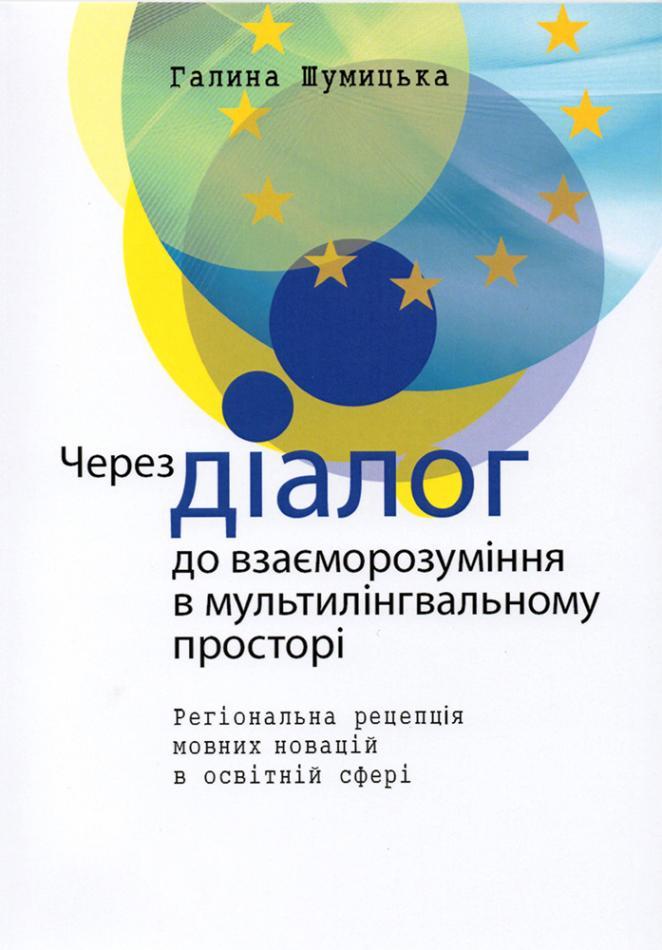 Монографія Галини Шумицької