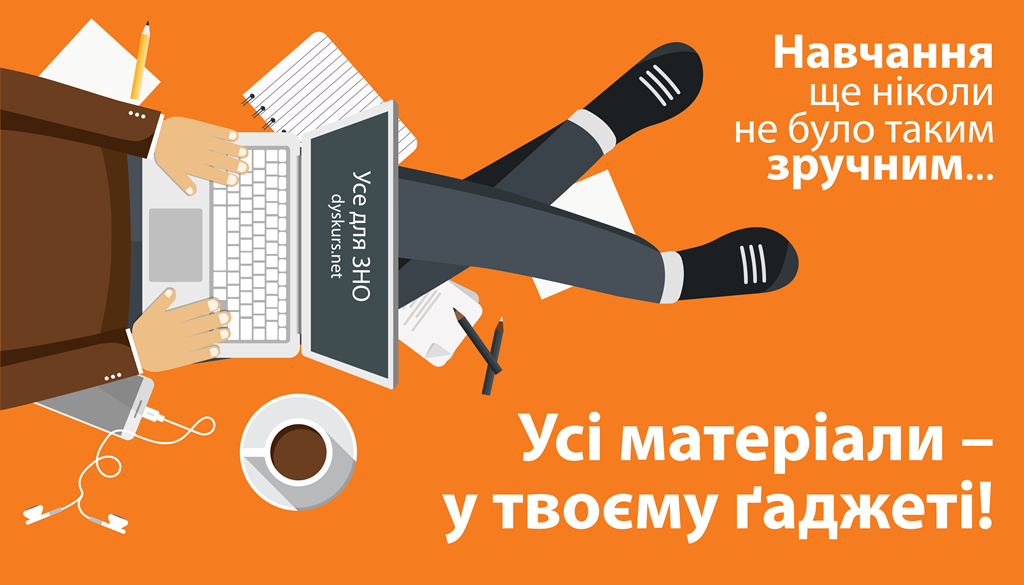 Репетитор з української - dyskurs.net
