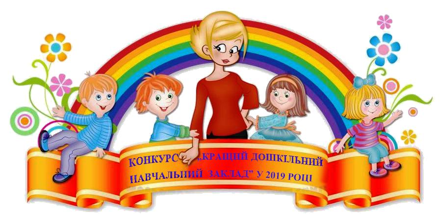 Конкурс дитсадків Закарпаття-2019